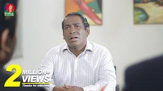 Funny Video | চাকরির ইন্টারভিউ-এ ঘুষ নিয়ে মোশাররফ করিমের কান্ড | Uganda Masud | Mosharraf Karim