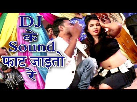 Maithili DJ Song 2017   DJ के साउंड फाट जाइतो रे| Angika Hit DJ Song New