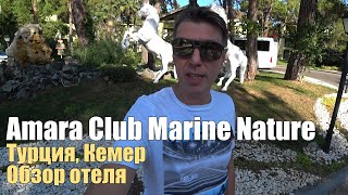 Amara Club Marine Nature 5 Турция Кемер Уже открыт Обзор отеля