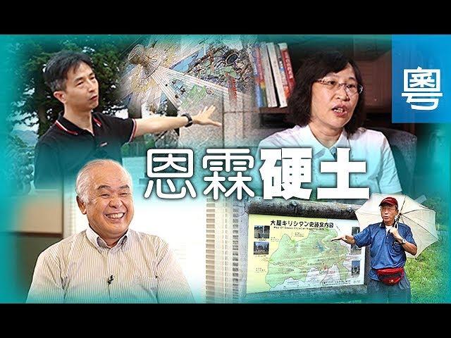 電視節目 TV1533 恩霖硬土 (HD粵語)