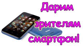 Конкурс! Разыгрываем смартфон Haier А41. (11.17г.) Семья Бровченко.