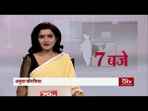 Hindi News Bulletin | हिंदी समाचार बुलेटिन – Oct 12, 2018 (7 pm)