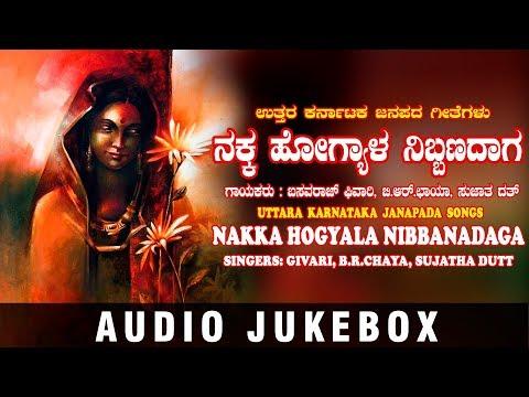 Nakka Hogyala Nibbanadaga Jukebox | B.R, Sujatha Dutt,Givari | Uttara Karnataka Janapada Songs