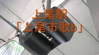 JR高崎線上尾駅・北上尾駅発車メロディー 「上尾市歌」
