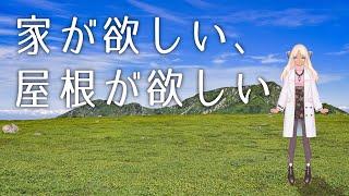 【craftopia/#4】屋根のある家をつくろう。【にじさんじ/轟京子】