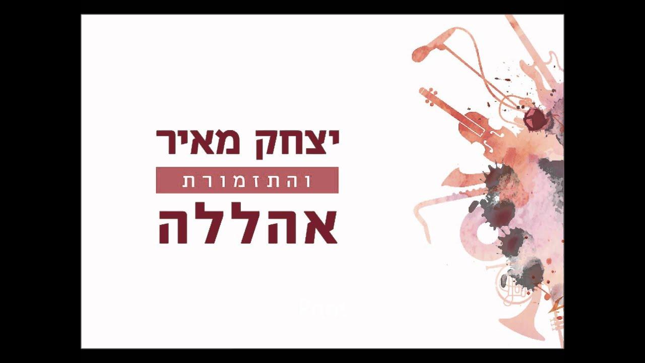 אהללה אלוקי // יצחק מאיר