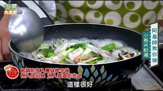 阿基師教你做「小卷米粉湯」【型男大主廚 主廚教你做】