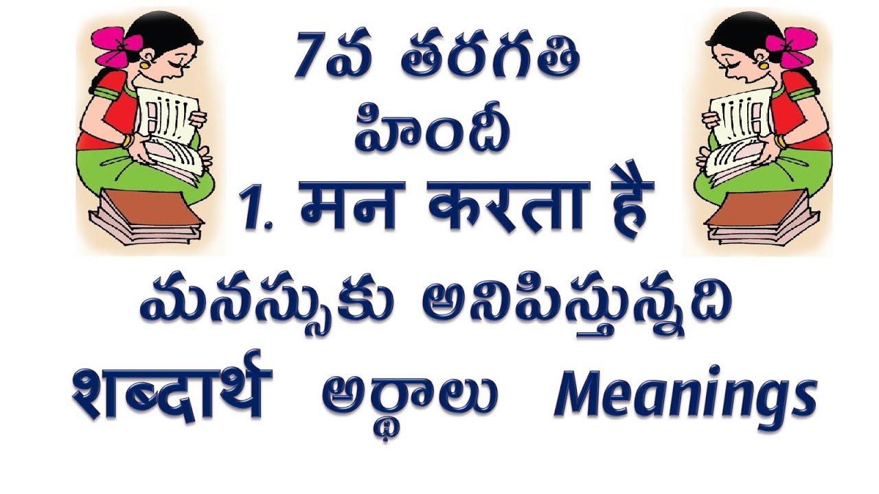 Hindi Meaning through Telugu and English, 7th Class, 1st Lesson, Man Kartha  Hai