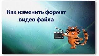 Как конвертировать видео  Как изменить формат видео(Как конвертировать видео. Как изменить формат видео. https://vk.com/samburgvideo Если вы работаете с видео, то наверняка..., 2016-02-02T06:52:21.000Z)