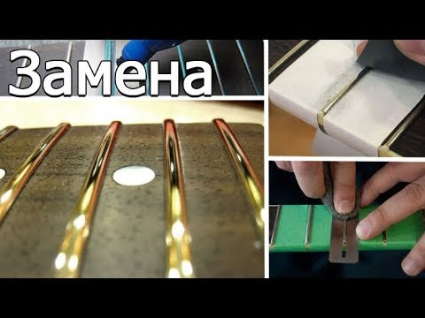 Замена ладов на гитаре   как правильно поменять лады   Refretting