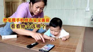 寶媽把筆跟手機放在6個多月大的寶寶面前,看寶寶會選哪個