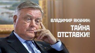 Владимир Якунин: Тайна отставки!