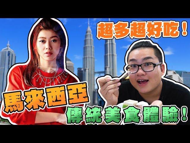 【Joeman】馬來西亞必吃傳統美食體驗!ft.蔡恩雨