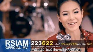 จีบได้แฟนตายแล้ว : ยิ้ม อาร์ สยาม [Official MV]