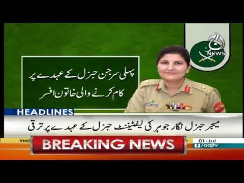 Headlines 12 AM | 1 July 2020 | Aaj News | AJT