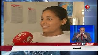 نشرة الظهر للأخبار ليوم 15 / 06 / 2019