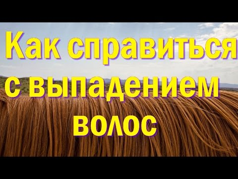 Лечение выпадения волос: эффективные средства и маски от