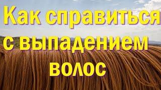 Как справиться с выпадением волос народными средствами