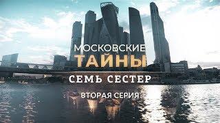 ПРЕМЬЕРНЫЙ ДВУХСЕРИЙНЫЙ ДЕТЕКТИВ 2018! Московские тайны. Семь сестер. 2 серия