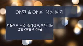 [성장기록3편] Oh현…