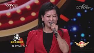 [黄金100秒]和妈妈都是乌兰图雅铁粉 来自内蒙古大草原的司仪能否挑战成功呢?| CCTV综艺