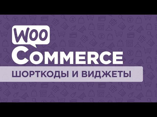 Обзор WooCommerce. Часть #4. Шорткоды и виджеты