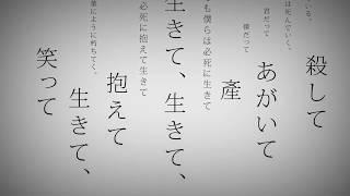 【めゐろ/Meiro】命に嫌われている。 / cover