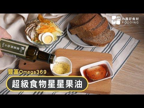 來做健康油醋醬~生酮飲食優質好油!祕魯國寶星星果油,Omega-3比野生紅鮭多17倍!Sacha I