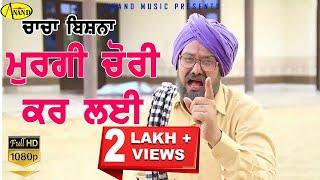 Chacha Bishna | Murgi Chori karlai l New Punjabi Funny Comedy Video l Anand Music