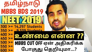 TN MBBS BDS 2019 CUTOFF ஏன் அதிகரிக்கும்? | NEET 2019 MBBS BDS COMPITIONS Tamilnadu CUT OFF Increase