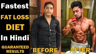 Rohit Khatri Fastest Fat Loss Diet in Hindi | bodybuilding tips