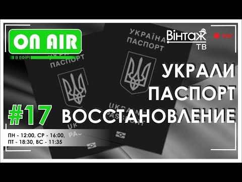 Восстановление украденного паспорта в Украине. ID паспорт. В ЭФИРЕ\ON AIR - 17