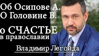 Об Осипове А. и Головине В. о Счастье в Православии! 31 08 2018 Владимир Легойда