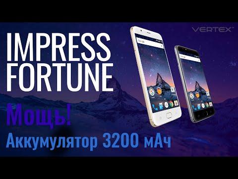 Обзор смартфона Vertex Impress Fortune - стильного 4G смартфона в металлическом корпусе.