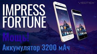 Фото Обзор смартфона Vertex Impress Fortune - стильного 4G смартфона в металлическом корпусе.