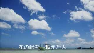 千昌夫さんの流れ雲を歌ってみました。