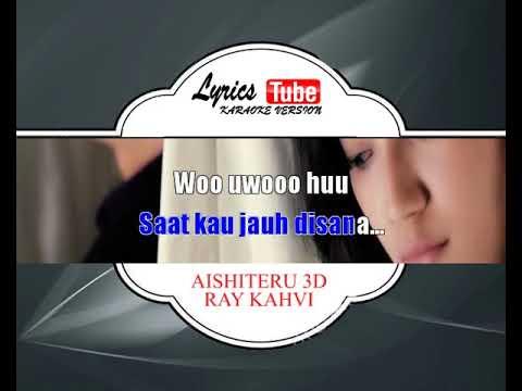 Lagu Karaoke RAY KAHVI - AISHITERU 3D | Official Karaoke Musik Video