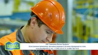 Компания Металл Профиль | Сделано в России