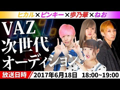 LIVE VAZ次世代オーディション スペシャル番組 20170618170014
