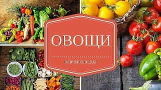 видео Полезные свойства фруктов и овощей красного цвета
