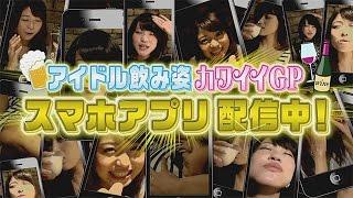 アイドル飲み姿カワイイGP スマホアプリ配信中! http://www.tv-tokyo.c...