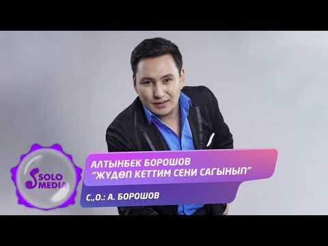 Алтынбек Борошов - Жудоп Кеттим Сени Сагынып