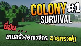 Colony Survival #1 - นี่มัน... เกมสร้างอณาจักรมายคราฟ!!