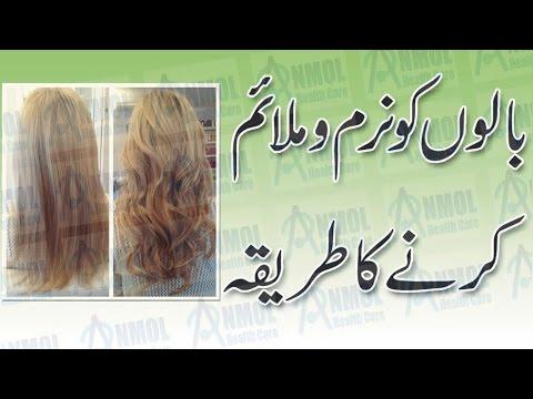 Balon Ko Naram O Malaim Karne Ka Tarika Hair Style Tips For Soft