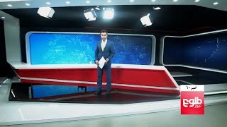 TOLOnews 10pm News 13 May 2017 / طلوعنیوز، خبر ساعت ده، ۲۳ ثور ۱۳۹۶