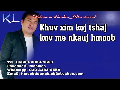 Khuv xim koj kawg nkauj hmoob 2/25/2019 thumbnail