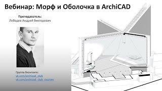 Вебинар Оболочка и Морф в ArchiCAD.