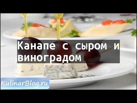 Рецепт Канапе с сыром ивиноградом