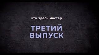 Будет жарко Третий выпуск шоу для nail мастеров Кто здесь мастер с Kasya Nail