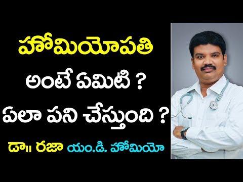 What Is Homeopathy In Telugu  | How Homeopathy Works | Dr Raza | Sunrise Tv Telugu